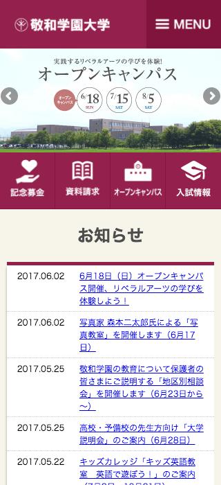 敬和学園大学SP