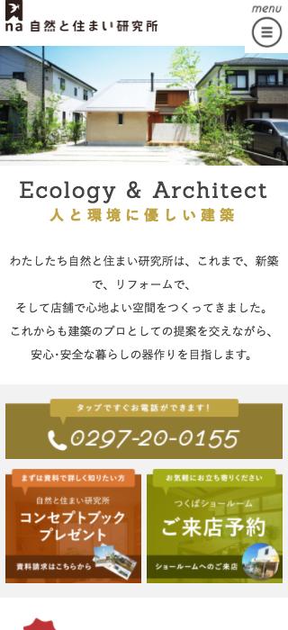 自然と住まい研究所SP