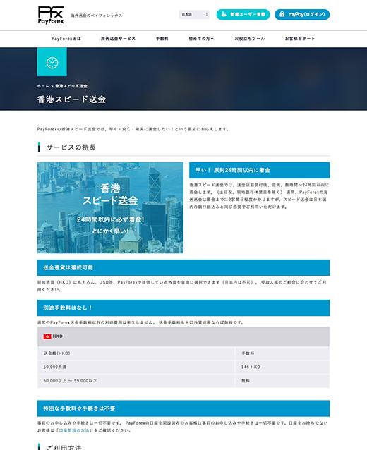 香港スピード送金
