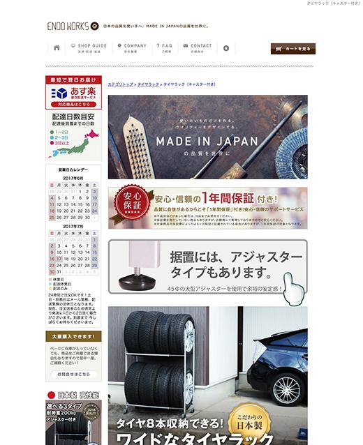 タイヤラック商品ページ
