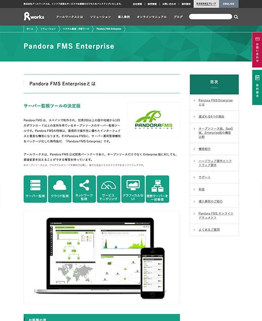 Pandora FMS Enterprise