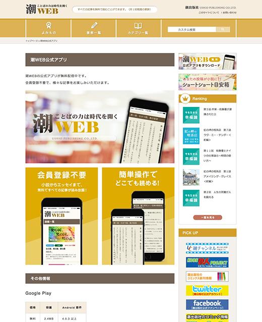 潮WEB公式アプリ