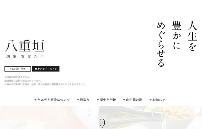 ヤヱガキ酒造株式会社 【姫路の銘酒 八重垣】