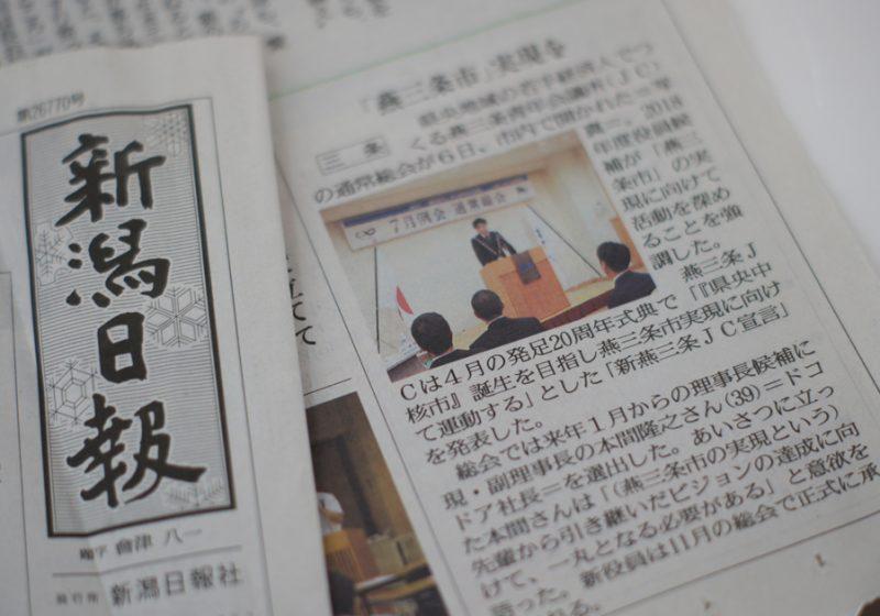 新潟日報、三條新聞、越後ジャーナルに記事が掲載されました!