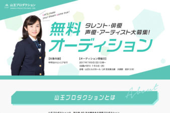 株式会社山王プロダクション LP