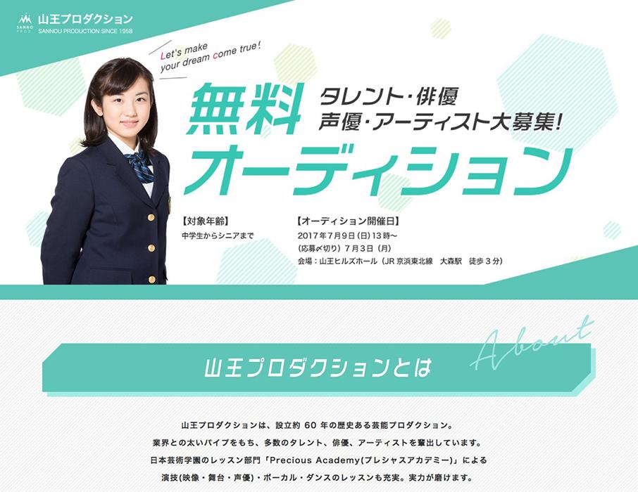 株式会社山王プロダクション LPPC