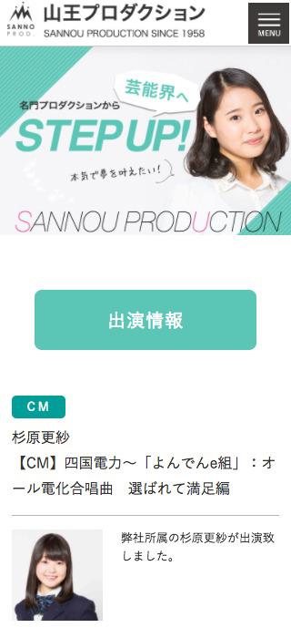 株式会社山王プロダクションSP