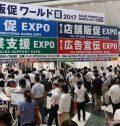 販促EXPO2017夏に出展いたしました!