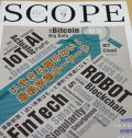 『SCOPE』9月号に広告を掲載しました!