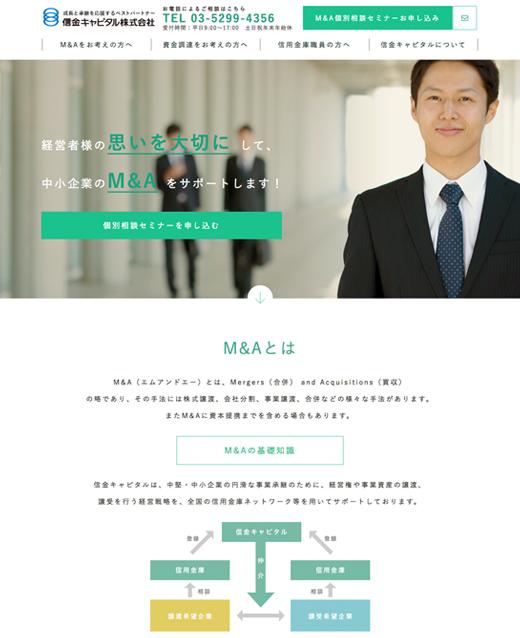 M&Aセミナー情報について
