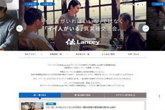 フリーランス交流会 Lancey