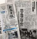 新潟日報(3/14朝刊)に掲載されました!
