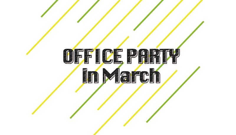 懇親会【OFFICE PARTY in March】を開催しました!