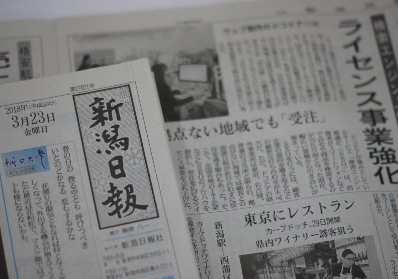 新潟日報(3/23朝刊)に掲載されました!