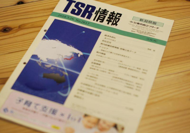 TSR情報 新潟県版(3/26)にドコドアが掲載されました!