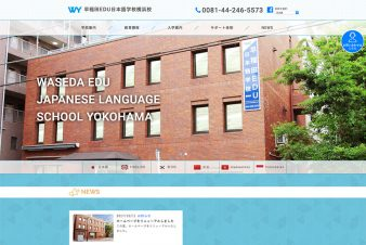 早稲田EDU日本語学校横浜校