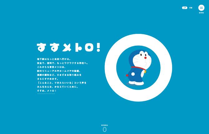 東京メトロ『すすメトロ!』
