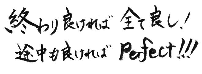 松田明子座右の銘