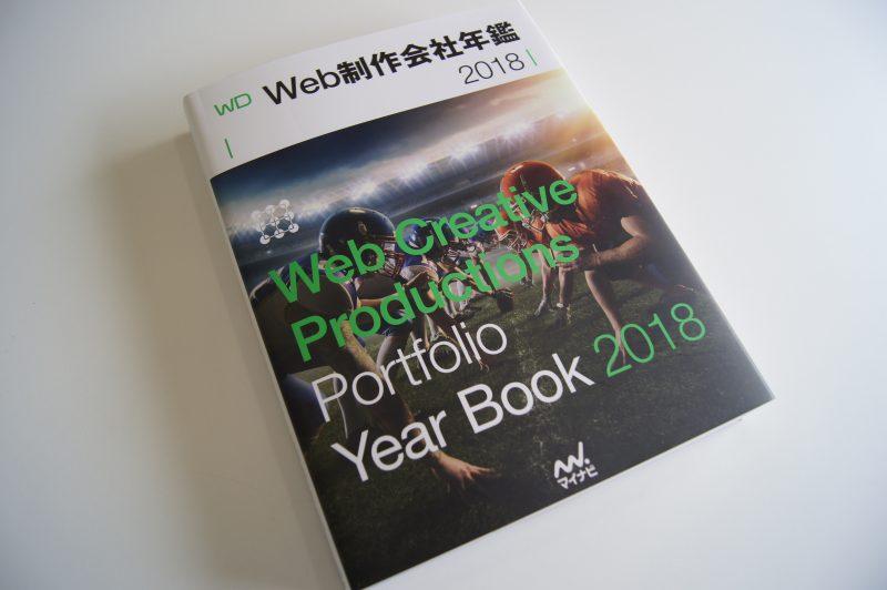 WEB制作会社年鑑2018に掲載されました!