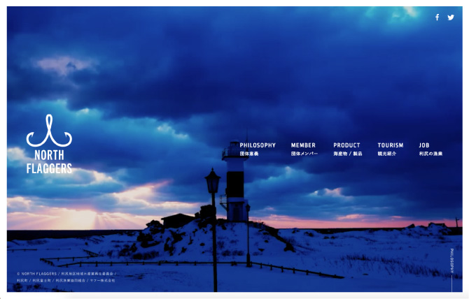 NORTH FLAGGERS | 利尻島PR漁師団体 ノースフラッガーズ 公式サイト