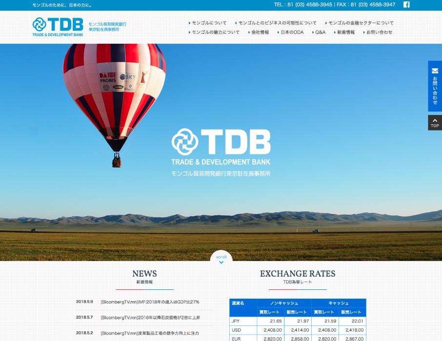 モンゴル貿易開発銀行PC