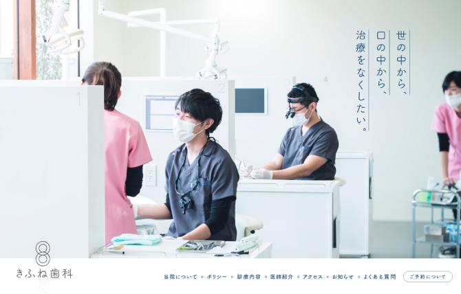 きふね歯科|名古屋市名東区の歯科クリニック