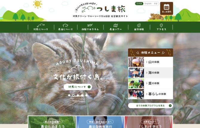 九州・長崎の民泊は長崎県対馬市へ!対馬グリーン・ブルーツーリズム協会