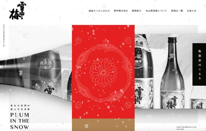 株式会社丸山酒造場 | 新潟県上越市にある雪中梅の蔵元