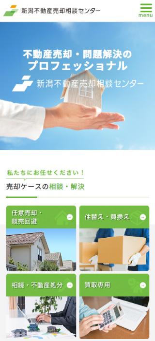 新潟土地建物販売センターSP