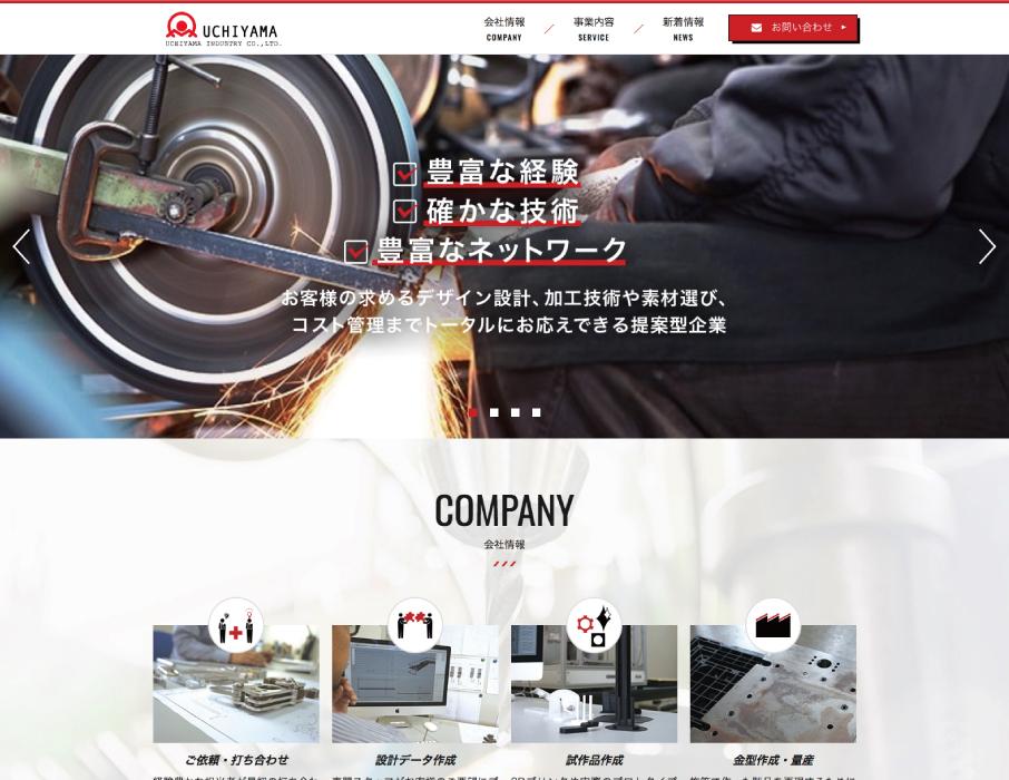 内山産業PC