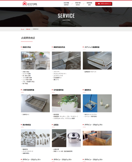 企画開発商品