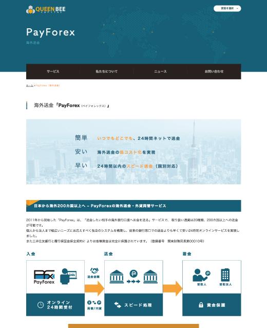 PayForex(海外送金)