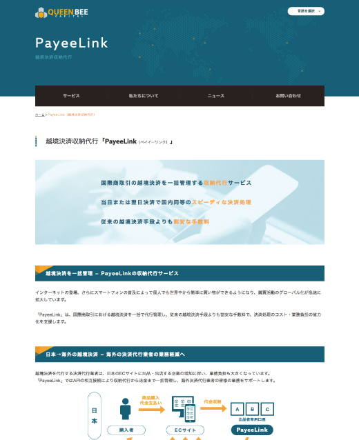 PayeeLink(越境決済収納代行)