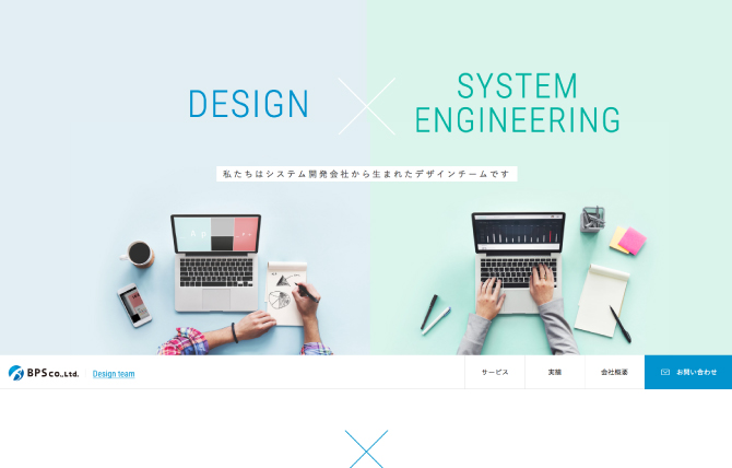 システム・アプリ開発会社 BPS