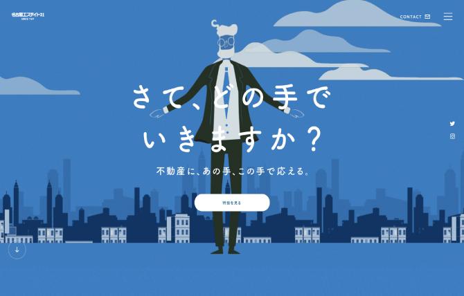 名古屋エステイト社