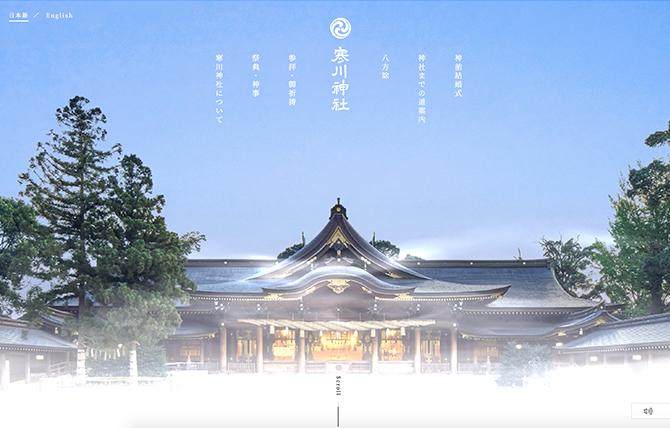 寒川 神社