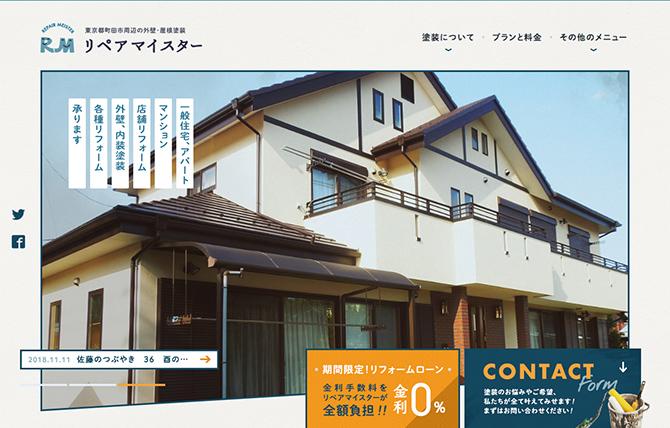 株式会社リペアマイスター|町田の外壁塗装・屋根塗装・リフォーム