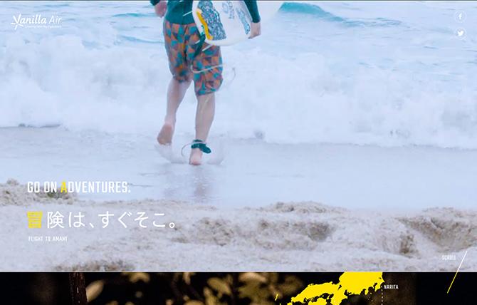 GO ON ADVENTURES. 冒険は、すぐそこ。〜奄美大島〜