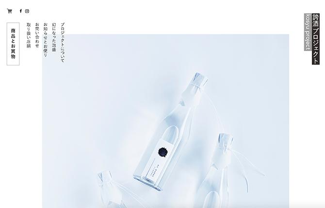 誇酒プロジェクト|泡盛文化を再興するプロジェクトです。