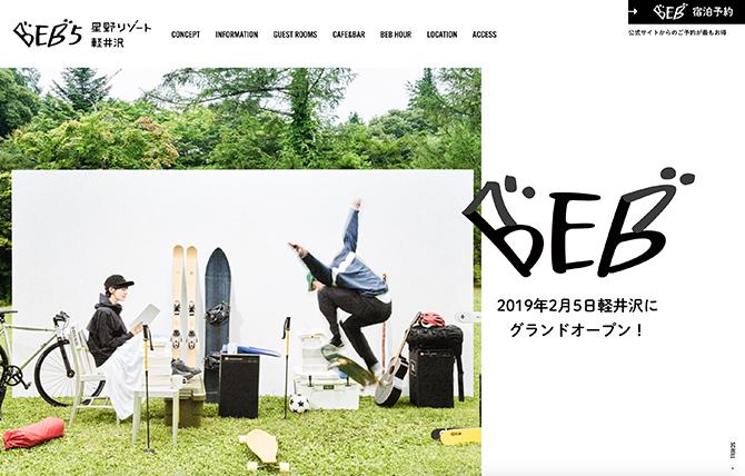 星野リゾート BEB5 軽井沢【公式】 | Hoshino Resorts BEB5 Karuizawa