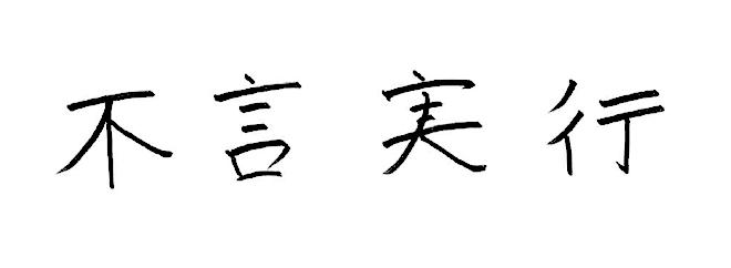 鈴木雄太座右の銘