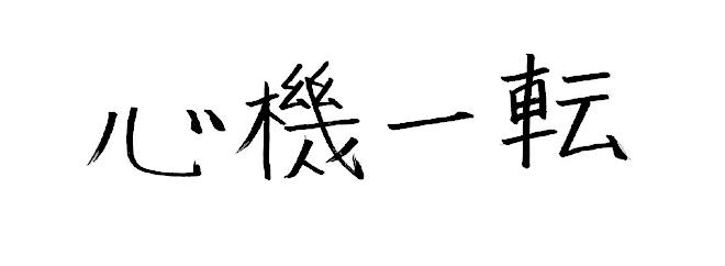 塚本真琴座右の銘