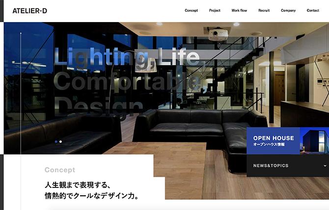 札幌のデザイン新築・注文住宅・戸建て|(株)アトリエD
