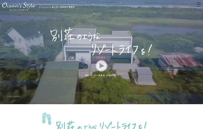 別荘のようなリゾートライフを! | オーシャンズスタイル produced by 横山浩介建築設計事務所