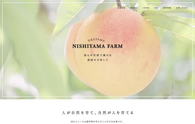 株式会社西山ファーム|誰もが笑顔で働ける農園を目指して