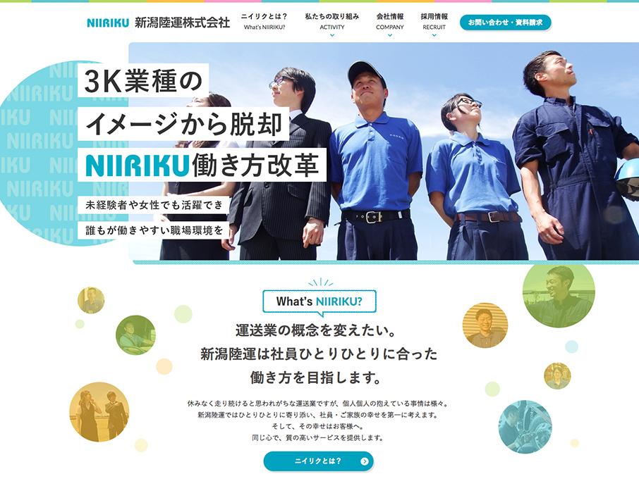 新潟陸運PC
