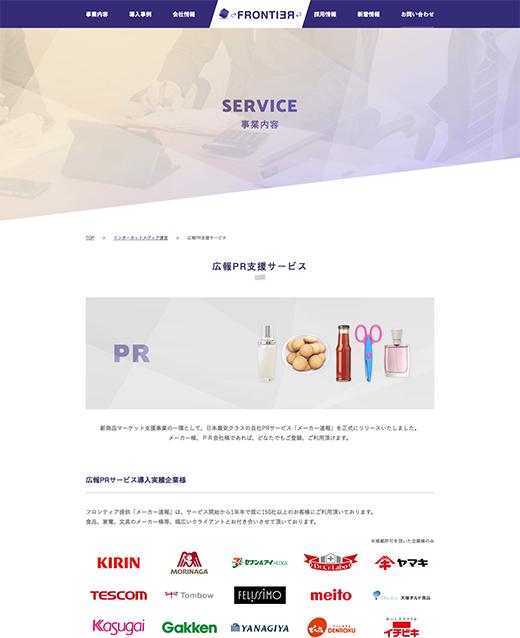 広報PR支援サービス