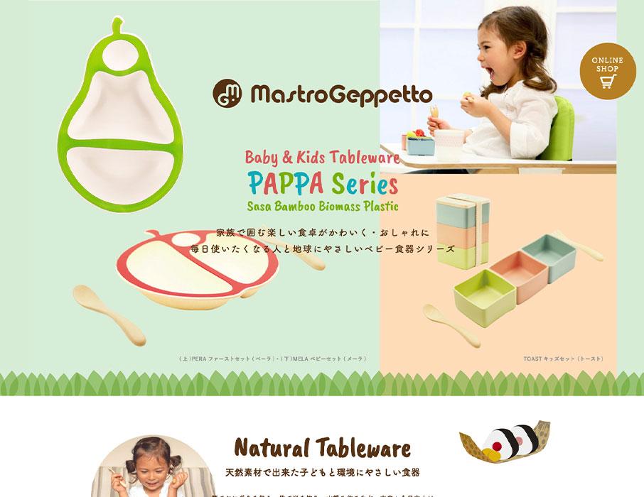 マストロ・ジェッペット  tablewarePC