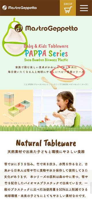 マストロ・ジェッペット  tablewareSP