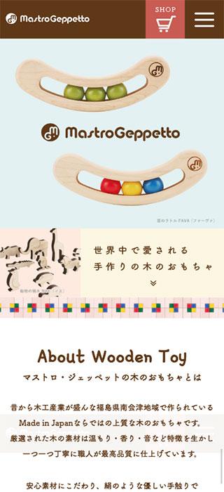 マストロ・ジェッペット woodentoySP